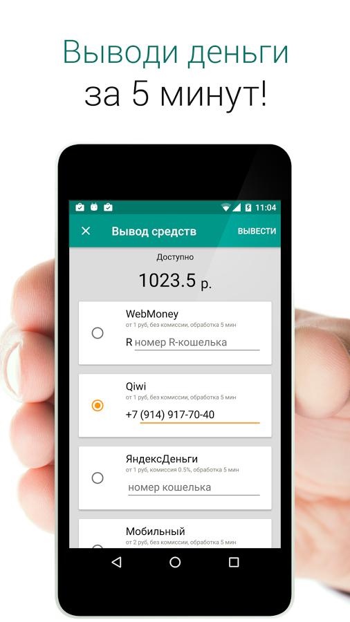 Câștiguri mobile fără investiții pe Android. Cum să câștigi bani cu aplicațiile Android