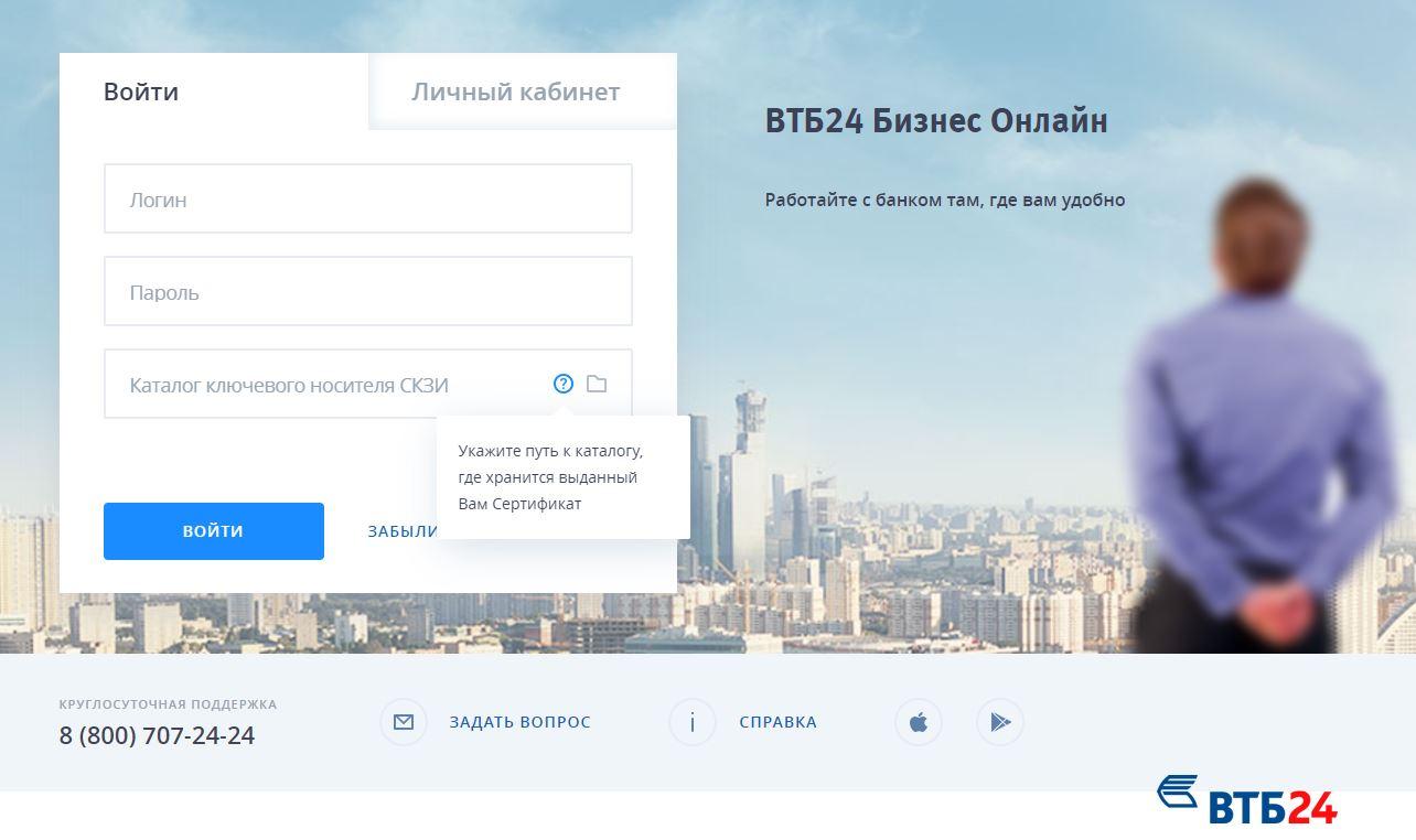 dn 24 банк онлайн личный кабинет
